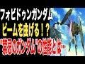【ガンダム】フォビドゥンガンダム【ビームを曲げる!?】