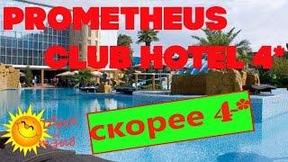Отели Сочи - Отель Прометей клуб (п. Лазаревское). Отзыв об отеле.