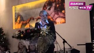 Η Νατάσα Παζαΐτη στο Κιλκίς - eidisis.gr Web TV
