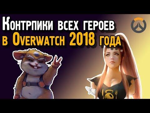 Контрпики всех героев Овервотч в 2018 году | Как справляться с персонажами Overwatch thumbnail