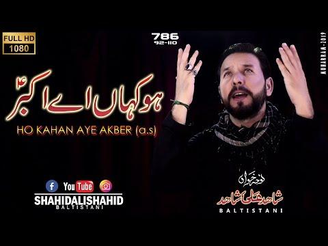 Nohay 2019 | Hoo Kahan Aye Akber(a.s) | Shahid Ali Shahid-Baltistani New Noha 2019
