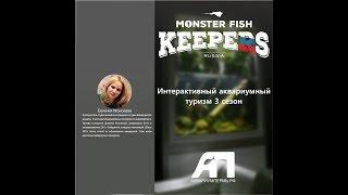 Интерактивный аквариумный туризм сезон 3 - Итоги 4/6 (Евгения Моисеева)