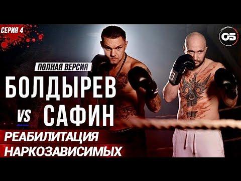 Олег Болдырев VS Максим Сафин. Серия 4. Реабилитация наркозависимых