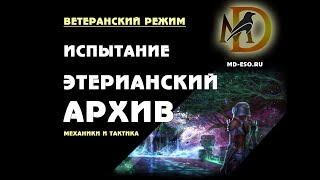 The Elder Scrolls Online Aetherian Arhive hard mode - Этерианский Архив, хард-мод, гайд
