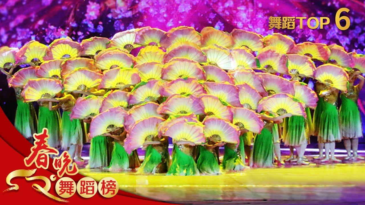 舞蹈Top5 《茉莉花》亚特兰大晨星舞蹈学校 【2016年央视春晚】 订阅CCTV春晚
