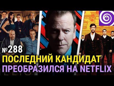 Последний кандидат на Netflix; Воин и Миллиарды - финалы сезонов; Лексс - культовая фантастика 90-х