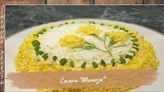 Салат Мимоза. Семейные рецепты