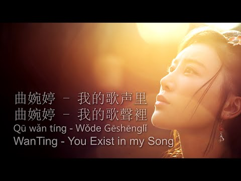 Wanting Qu 曲婉婷 - You Exist In My Song 我的歌聲裡 (Pinyin + English Lyrics) [LyricLaoshi]