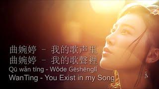 Wanting Qu 曲婉婷 - You Exist In My Song 我的歌聲裡 (Pinyin + English Lyrics) [LyricLaoshi]
