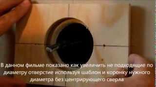 Как увеличить неподходящие по диаметру отверстие. How to enlarge an unsuitable hole. thumbnail