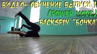 ВИДЕО-ОБУЧЕНИЕ (Power Move) выпуск 1 || Back Spin (бочка)