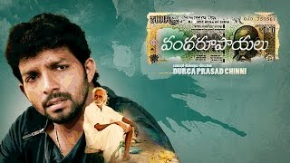 Vanda Rupayalu || Telugu Latest Short Film  || Directed by Durga Prasad Chinni