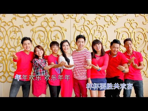 Chinese new year song 2016