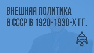 Внешняя политика в СССР в 1920 1930 х гг Видеоурок по истории России 11 класс