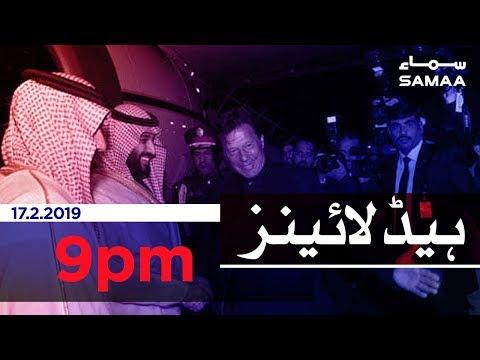 Samaa Headlines - 9PM - 17 February 2019