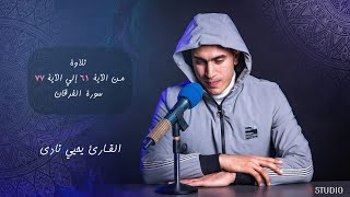 ما تيسر من سوره الفرقان |يحيي نادي |تلاوه هادئه | من الايه 61 الي الايه 77
