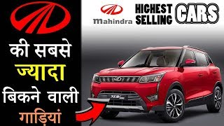 Mahindra Highest Selling Cars In India 2019 [Explain In Hindi]
