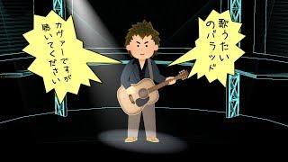 音もだちの「kaname kaname」さんのご厚意により編集させて頂きました。...