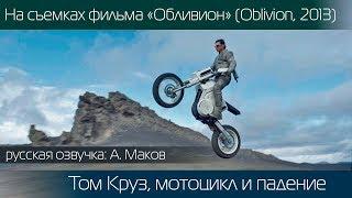 """Съемки """"Обливион (2013), эпизод с мотоциклом. Русская озвучка"""