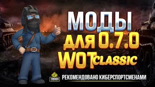Моды для World of Tanks 0.7.0 - WoT Classic