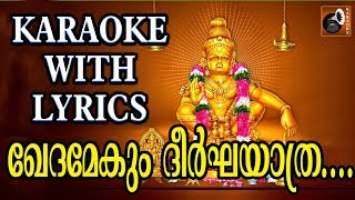 ഖേദമേകും തീർത്ഥയാത്ര | Khedamekum Theerthayathra | Karaoke with Lyrics | Hindu Devotional Songs