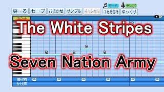 【リクエスト】The White Stripes「Seven Nation Army」