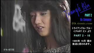 トライアングル・ブルー PART 2 - 16/1985 『Triangle Blue PART 2』- 1985年 5月7日 ~ 12月24日 - 本作は 1985年 10月頃の放送と思われます。 具体的な放送日、 ...