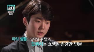 """[6회] 피아니스트 조성진 """"아직도 인기 실감 못 해"""""""