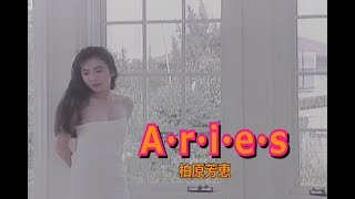 A・r・i・e・s (カラオケ) 柏原芳恵