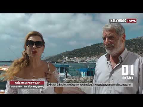 21-5-2020 Ο Πρόεδρος του Αλιευτικού συλλόγου (μπψ) Γ.Κατσοτούργης για τον καταδυτικό τουρισμό