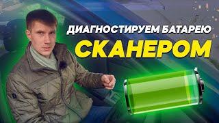 Как проверить батарею ЭЛЕКТРОМОБИЛЯ/ГИБРИДА