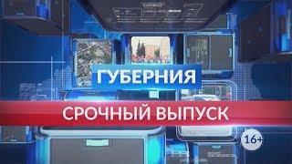сМОТРЕТЬ ГУБЕРНИЯ БАРС