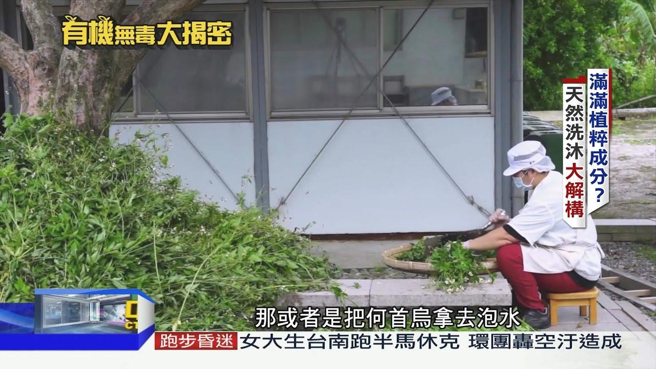 2017.03.05中天調查報告完整版 有機無毒大揭密! - YouTube