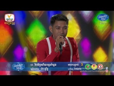 Cambodian Idol Season 3 Live Show Week 2| Vil Vinh Heuy Sneah Snorng - Reth Borith