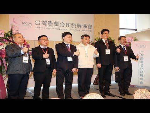 兩岸新聞台:出席臺灣產業合作發展協會成立會  柯文哲促產官學整合平台凝聚共識