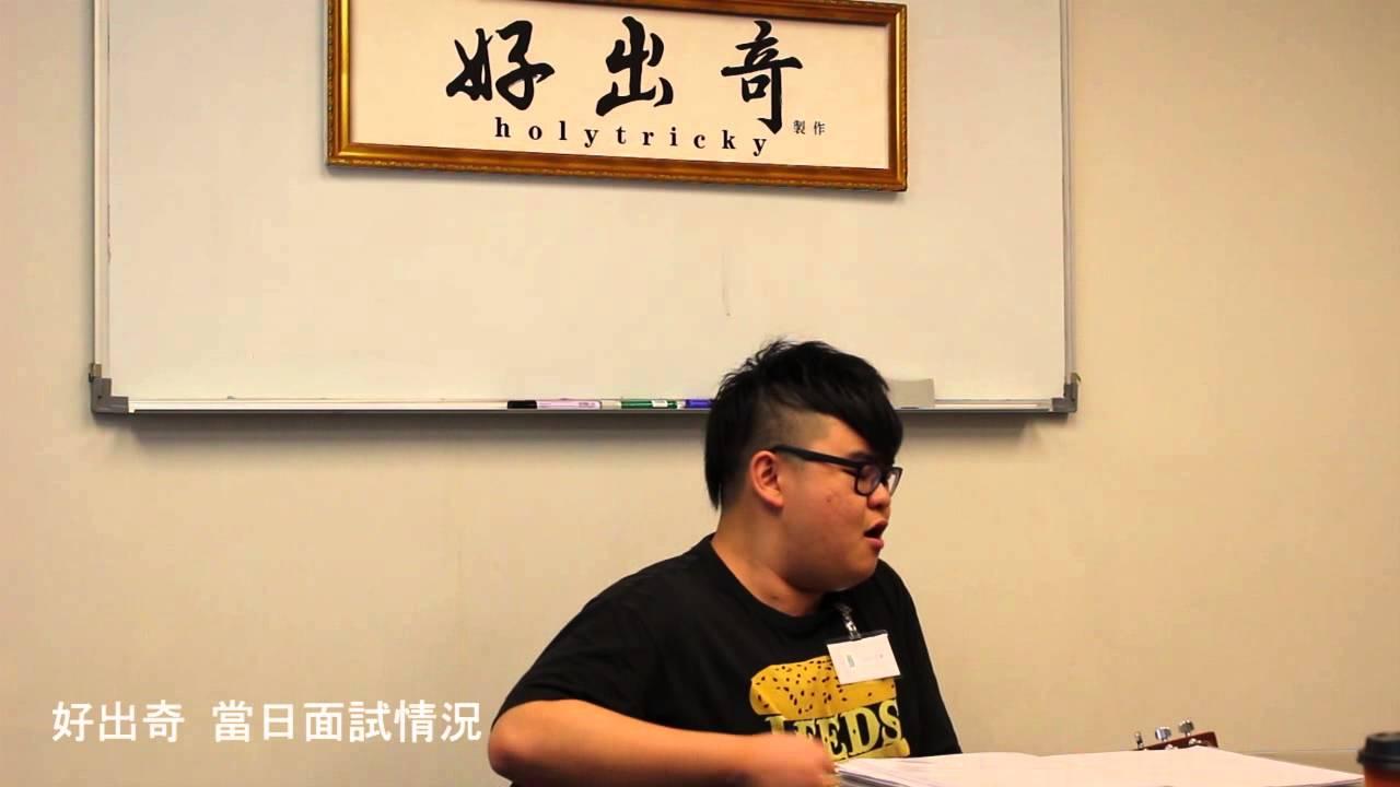 ''好出奇''暑期歌手: 符家浚 Calvert Fu 當日面試情況 - YouTube