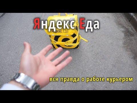 Яндекс Еда работа курьером в СПб ВСЯ ПРАВДА