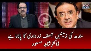Sindh Ki Zameenay Asif Zardari Ka #Panama Hain | Dr Shahid Masood