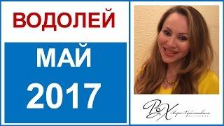 Гороскоп ВОДОЛЕЙ Май 2017 от Веры Хубелашвили