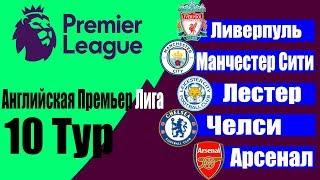 Чемпионат Англии АПЛ 10 тур Результаты Таблица Расписание 11 тура