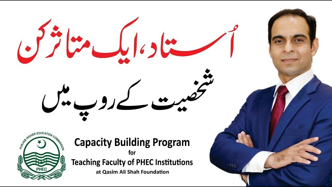 Teacher As An Inspiration/Role Model | Qasim Ali Shah