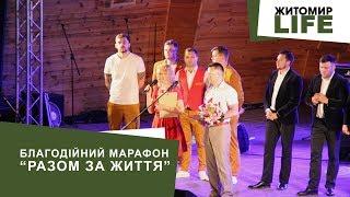 """Кілька тисяч житомирян завітали на концерт """"Разом за життя"""", щоб врятувати онкохворих дітей"""