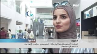 الكويت: المحكمة ترجئ البت بشأن الطعن بعدم دستورية قانون منع الاختلاط في الجامعات