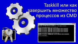 Taskkill или как завершить множество процессов из CMD