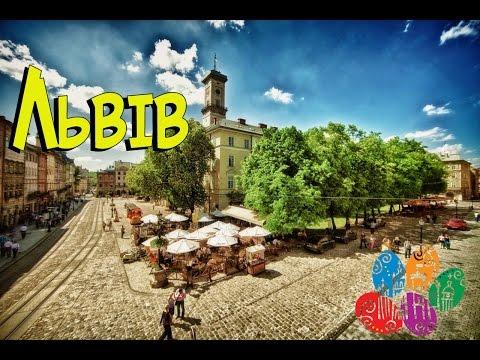 Львів, місто лева. Культурна столиця України | Поливаний понеділок