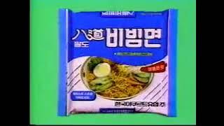 한국야쿠르트 라면사업부(현.팔도) 팔도 비빔면 광고 1…