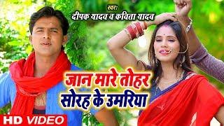 Deepak Yadav और Kavita Yadav की Superhit Bhojpuri Song    जान मारे तोहार नाकी के नथुनिया