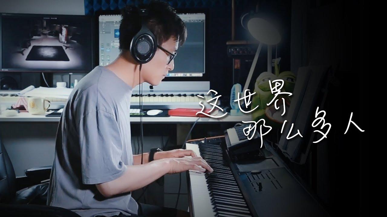 鋼琴曲 莫文蔚「這世界那麼多人/ Empty World」電影《我要我們在一起》主題曲 ▏钢琴演奏 ▏文武贝Wellby