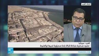 المغرب: ما هو مبرر الحشد العسكري قرب بلدة الغويرة الصحراوية؟