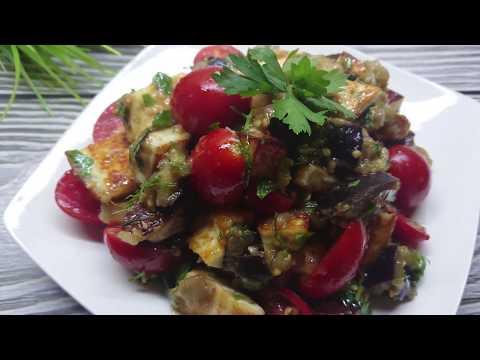 Теплый  салат с баклажанами и брынзой.